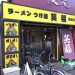 ラーメンつけ麺 笑福 -