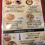ナマステ堂 カレーワールド - 限定メニュー