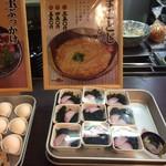 こだわり麺や - オプションの並べ方が和菓子のお店みたいだ