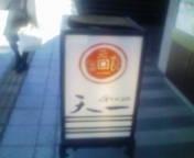 銀座 天一 赤坂店