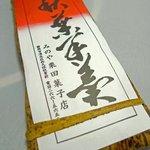 みのや栗田菓子店 - 料理写真:秋葉羊羹