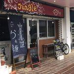麺処ジャングル飯店 -