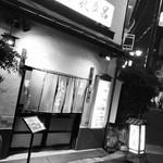 居酒屋喜多呂 - 外観