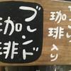 ちこり村 - ドリンク写真:ちこり珈琲入りのブレンドコーヒー