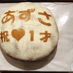 ちこり村 - ちこり村のパン屋さん
