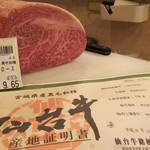 焼肉大門 - 料理写真:仙台牛リブロース
