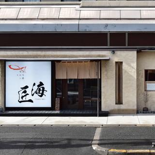 旬の味覚といただく「日本酒・焼酎」