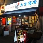 仮)ニュー・ダイトン - お店 外観