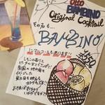 オット バンビーノ - オリジナルカクテル