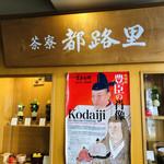 茶寮都路里 - 高台寺の掌美術館のポスター。1期は去年行きました♪こじんまりとした美術館なので、作品との距離が近くて好きです♡