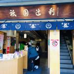 茶寮都路里 - 1階は茶商「祇園 辻利」さん。2階部分が「茶寮 都路里」カフェです(๑>◡<๑)