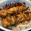 福せん - 料理写真:焼き鳥丼 1500円。