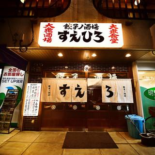 阪急神戸線西宮北口駅の北西口から徒歩約3分