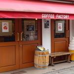 コーヒーファクトリー - 外観写真:外観