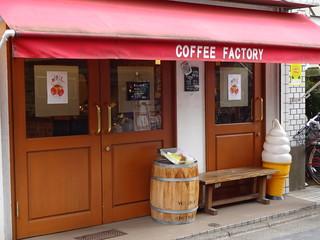 コーヒーファクトリー - 外観