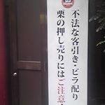 横浜中華街 揚州飯店 - この看板にウケました。栗の押し売りは多いので注意を!