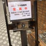 桜木製麺所 -