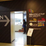 よかもんカフェ - 県庁舎11階にある物産観光展示室『福岡よかもんひろば』内にあります。