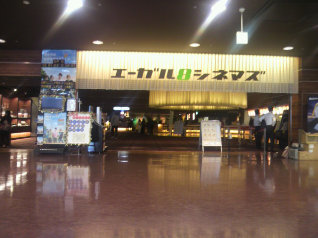 8 福山 シネマズ エーガル
