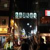 太平山酒蔵 総本店