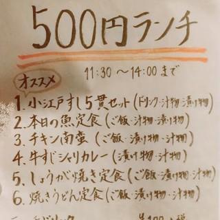 500円ランチ始めました!