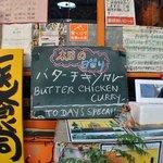 南印度ダイニング - 医食同源:バターチキソカレー?