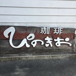 ぴのきお - 看板