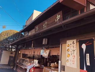 中村軒 - 歴史を感じさせる町家の店構えに惹き付けられ、今日も大勢のお客さんが訪れています(*^▽^*)
