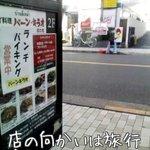 10156953 - 旭通りをはさんだ店の向いには旅行会社