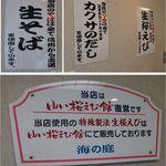 パノラマテラス 海の庭 - 店内表示。パノラマテラス海の庭(静岡市由比宿)食彩品館.jp撮影