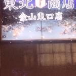 個室 海鮮 居酒屋 東北商店 -