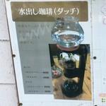 ぴのきお - 水出しコーヒー