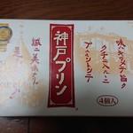 101566908 - 神戸プリン。