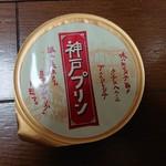 101566910 - 神戸プリン。