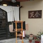 割烹旅館 天金 - 外観写真: