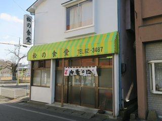 松の食堂 - お店です