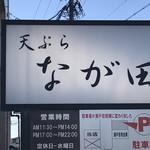 天ぷら なが田 -