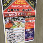 ヒマラヤキッチン - 外メニュー1