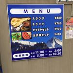 ヒマラヤキッチン - 外メニュー2