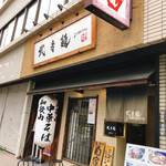 三麺流 武者麺 -