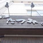 麺屋たつみ 喜心 - たまに行くならこんな店は、秩父駅近くにある「麺屋たつみ」です。