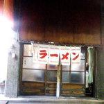 赤羽餃子センター - 赤羽餃子センター