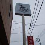 浦島餅店 - 看板