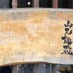 山元麺蔵 - 表札