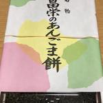 101592638 - あんごま餅 パッケージ