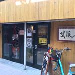 弐庵 - お店入口