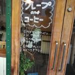 クレープカフェ ココ - 入口