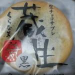 The Sun 蔵人 - 蔵生