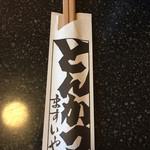 101610107 - 箸袋