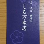 101616065 - お店の名刺
